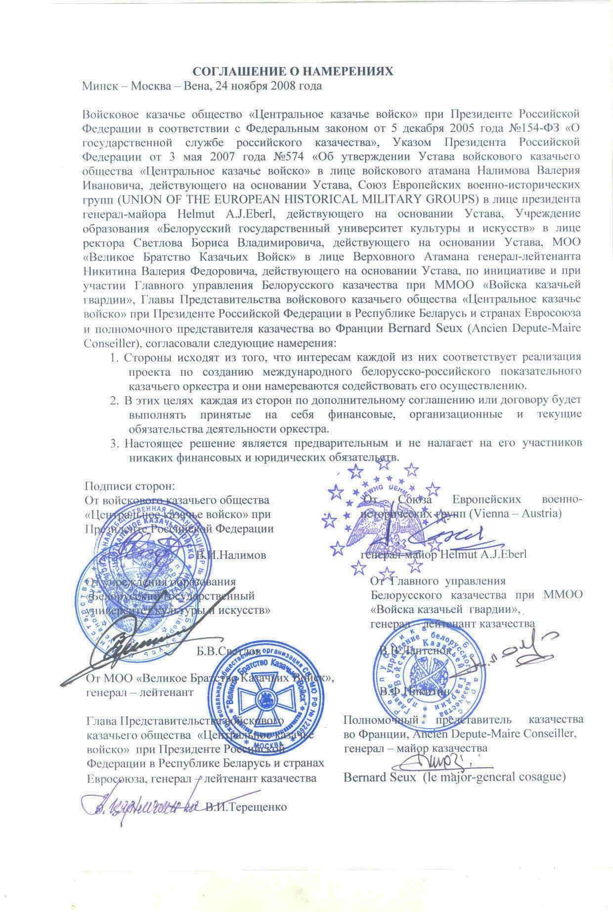 Образец договора о намерениях сотрудничества в сфере ремонта они приблизились